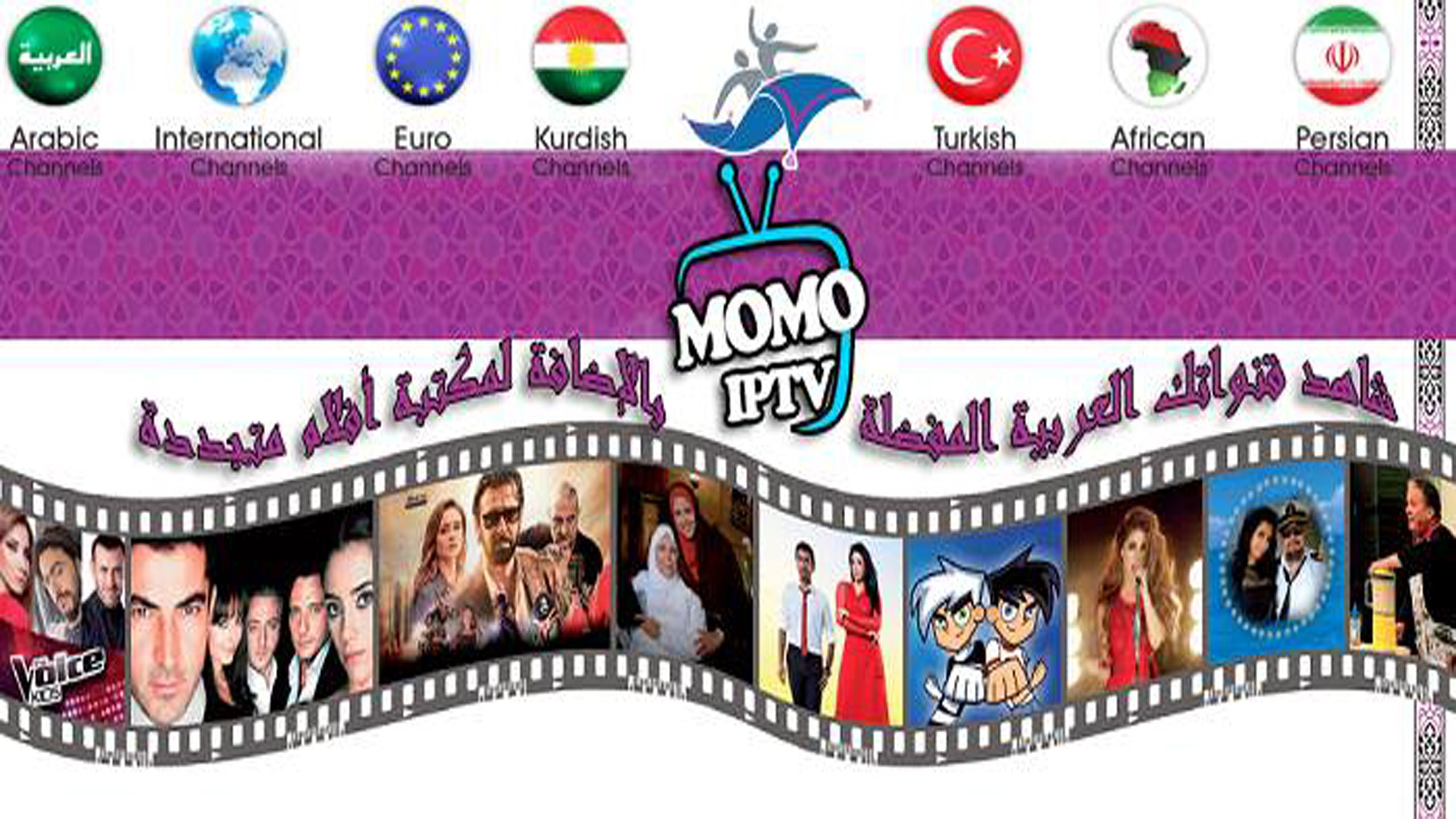 Header Image - Welcome to MoMo IPTV